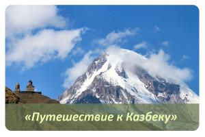 Экскурсия по военно-грузинской дороге в Казбеги из Тбилиси