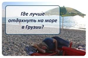 Где лучше отдохнуть в Грузии