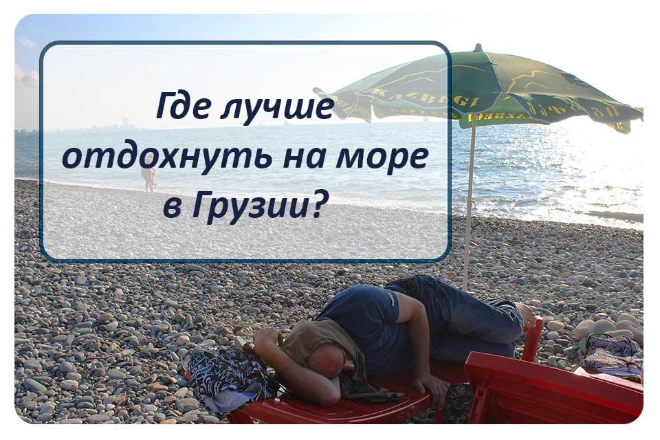 Морской отдых в Грузии