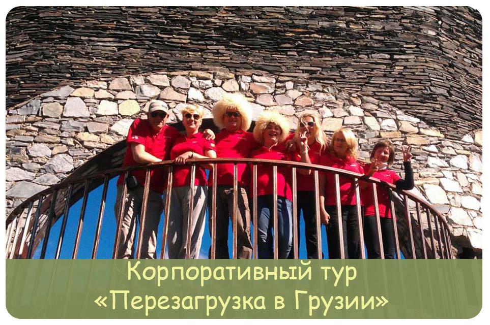 Корпоративный тур в Грузию