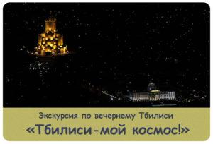 Что посмотреть в Тбилиси вечером