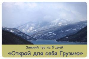 Зимний тур в Грузию