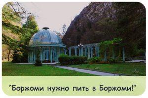 Экскурсия в Боржоми из Тбилиси