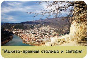 Экскурсия в Мцхету из Тбилиси