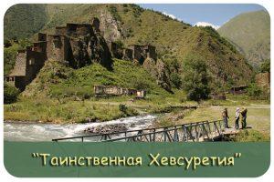 Шатили Грузия