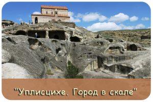 Уплисцихе экскурсия из Тбилиси